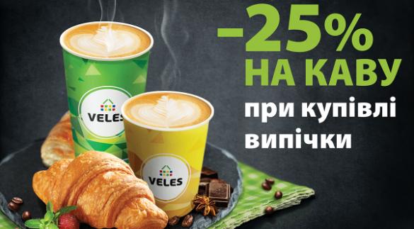 Знижка 25% на будь-яку каву, при покупці випічки від наших майстрів!